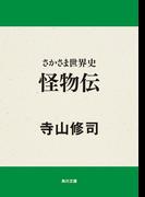 【期間限定価格】さかさま世界史 怪物伝(角川文庫)