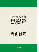 【期間限定価格】さかさま文学史 黒髪篇(角川文庫)