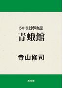 【期間限定価格】さかさま博物誌 青蛾館(角川文庫)