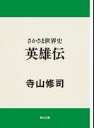 【期間限定価格】さかさま世界史 英雄伝(角川文庫)