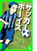 サッカーボーイズ 再会のグラウンド(角川つばさ文庫)(角川つばさ文庫)