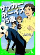 サッカーボーイズ 15歳 約束のグラウンド(角川つばさ文庫)(角川つばさ文庫)