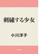刺繍する少女(角川文庫)
