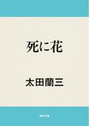 【期間限定価格】死に花(角川文庫)