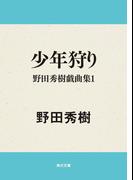 【期間限定価格】少年狩り 野田秀樹戯曲集1(角川文庫)
