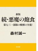 新版 続・悪魔の飽食 第七三一部隊の戦慄の全貌!(角川文庫)