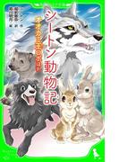 シートン動物記 オオカミ王ロボ ほか(角川つばさ文庫)