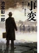 事変リットン報告書ヲ奪取セヨ(角川文庫)