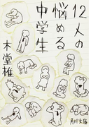 12人の悩める中学生(角川文庫)