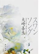 【期間限定価格】スワンソング(角川文庫)