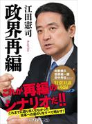 【期間限定価格】政界再編(角川oneテーマ21)