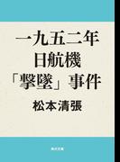 【期間限定価格】一九五二年日航機「撃墜」事件(角川文庫)