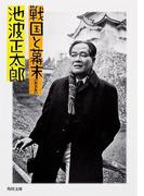 戦国と幕末(角川文庫)