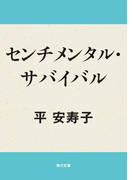 センチメンタル・サバイバル(角川文庫)