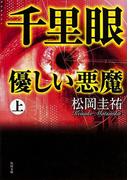 千里眼 優しい悪魔 上(角川文庫)