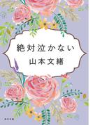 絶対泣かない(角川文庫)
