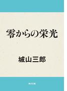 零からの栄光(角川文庫)