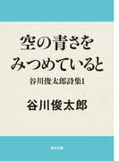 空の青さをみつめていると 谷川俊太郎詩集1(角川文庫)