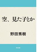 【期間限定価格】空、見た子とか(角川文庫)