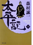 太平記(一)(角川文庫)