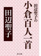 田辺聖子の小倉百人一首(角川文庫)