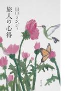 旅人の心得(角川文庫)