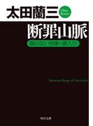 【期間限定価格】断罪山脈 顔のない刑事・潜入行(角川文庫)
