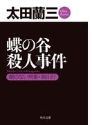 【期間限定価格】蝶の谷殺人事件 顔のない刑事・脱出行(角川文庫)