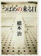 【期間限定価格】つばめの来る日(角川文庫)