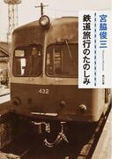 鉄道旅行のたのしみ(角川文庫)