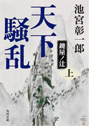 天下騒乱 鍵屋ノ辻 上(角川文庫)