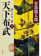 天下布武 上 夢どの与一郎(角川文庫)