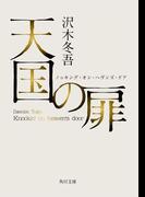 天国の扉 ノッキング・オン・ヘヴンズ・ドア(角川文庫)