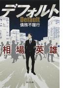 デフォルト債務不履行(角川文庫)