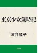 東京少女歳時記(角川文庫)
