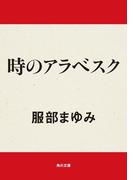 時のアラベスク(角川文庫)