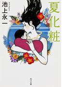 夏化粧(角川文庫)
