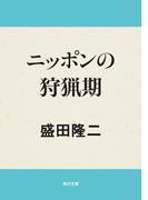 ニッポンの狩猟期(角川文庫)