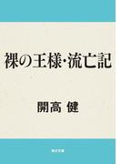 【期間限定価格】裸の王様・流亡記(角川文庫)