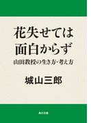 花失せては面白からず 山田教授の生き方・考え方(角川文庫)