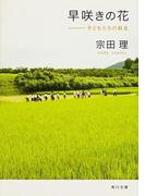 早咲きの花 子どもたちの戦友(角川文庫)