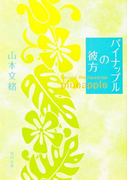 パイナップルの彼方(角川文庫)