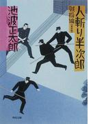 人斬り半次郎 賊将編(角川文庫)