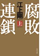 腐敗連鎖 上(角川文庫)