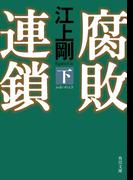腐敗連鎖 下(角川文庫)
