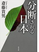 分断される日本(角川文庫)