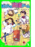 ぼくらの天使ゲーム(角川つばさ文庫)(角川つばさ文庫)