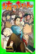 【期間限定価格】坊っちゃん(角川つばさ文庫)(角川つばさ文庫)