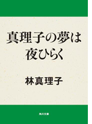 真理子の夢は夜ひらく(角川文庫)