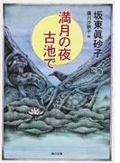 満月の夜 古池で(角川文庫)